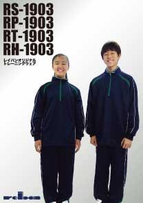 トレーニングウェアフルセット RS-1903 RP-1903 RT-1903 RH-1903