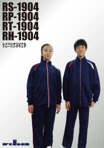 トレーニングウェアフルセット RS-1904 RP-1904 RT-1904 RH-1904